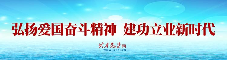 """""""弘扬爱国奋斗精神 建功立业新时代""""专题课件"""