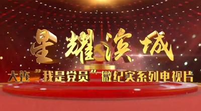 点击观看:星耀滨城——汪兴龙