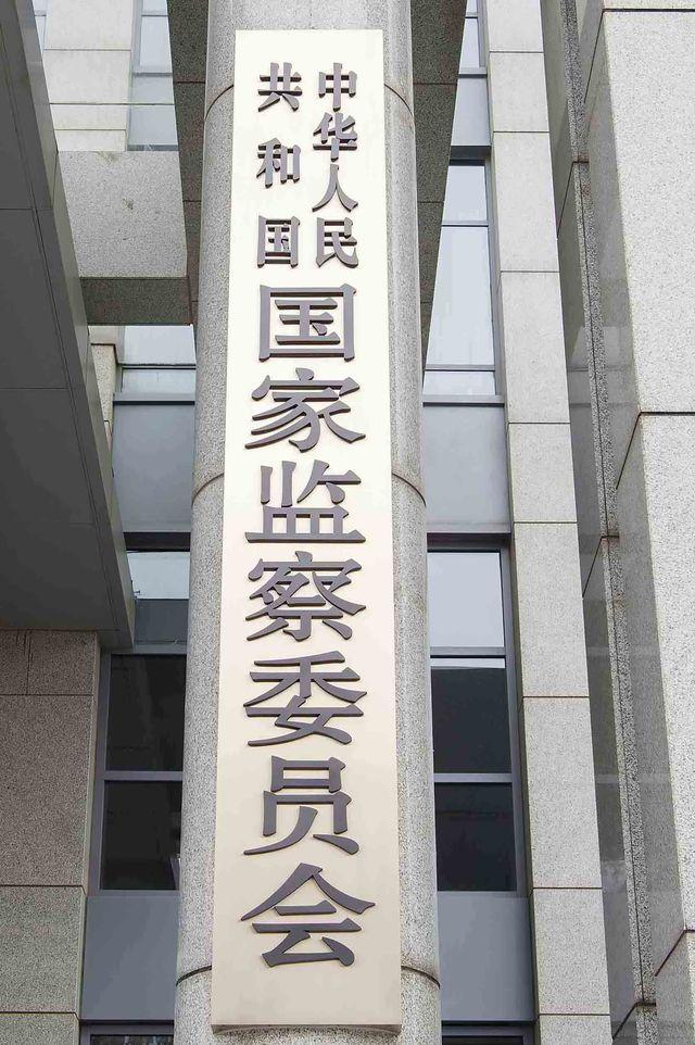 这是中华人民共和国国家监察委员会的牌子(3月23日摄)。新华社记者 李涛 摄