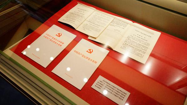 1997年制定的《中国共产党纪律处分条例(试行)》、2013年印发的《中国共产党纪律处分条例》、2015年修订的《中国共产党纪律处分条例》、2018年修订的《中国共产党纪律处分条例》