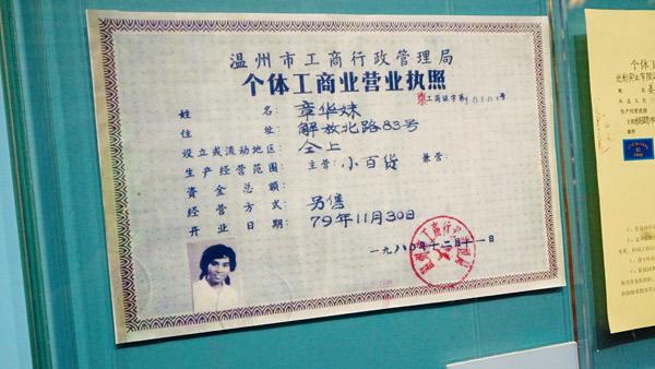 改革开放后第一张个体工商营业执照
