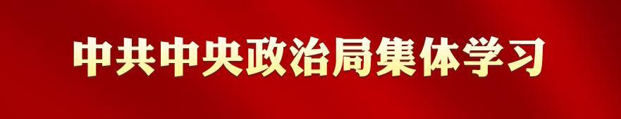 中共中央政治局集體學習