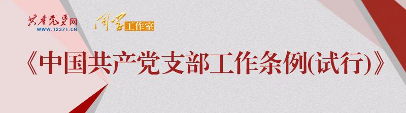 点击学习《中国共产党支部工作条例(试行)》