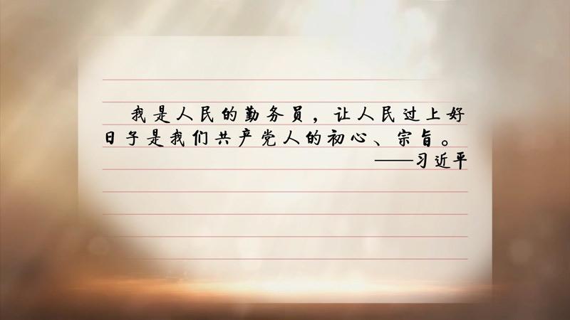 微视频《总书记的牵挂》