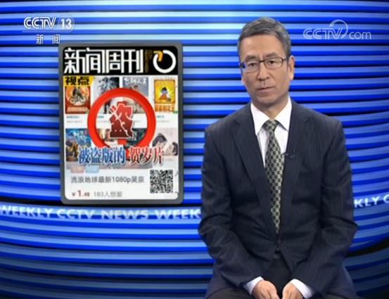 【央视关注】中国电影史上最大泄露事故 侵权网站服务器在境外