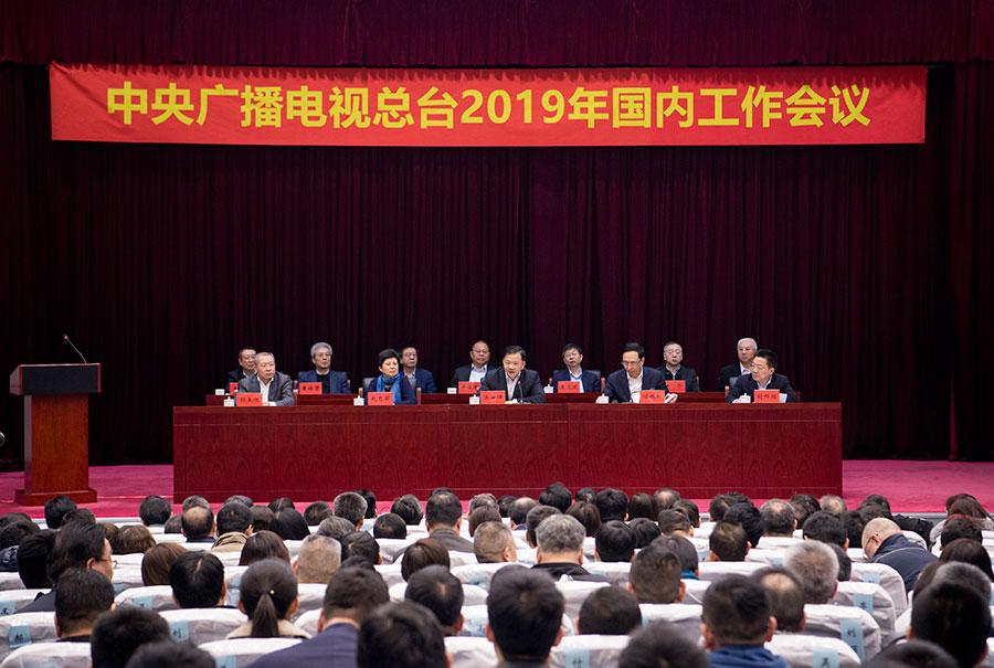 2月22日,无需申请自动送彩金召开2019年国内工作会议。