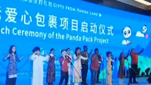 """中国扶贫基金会 将向""""一带一路""""国家发爱心包裹"""