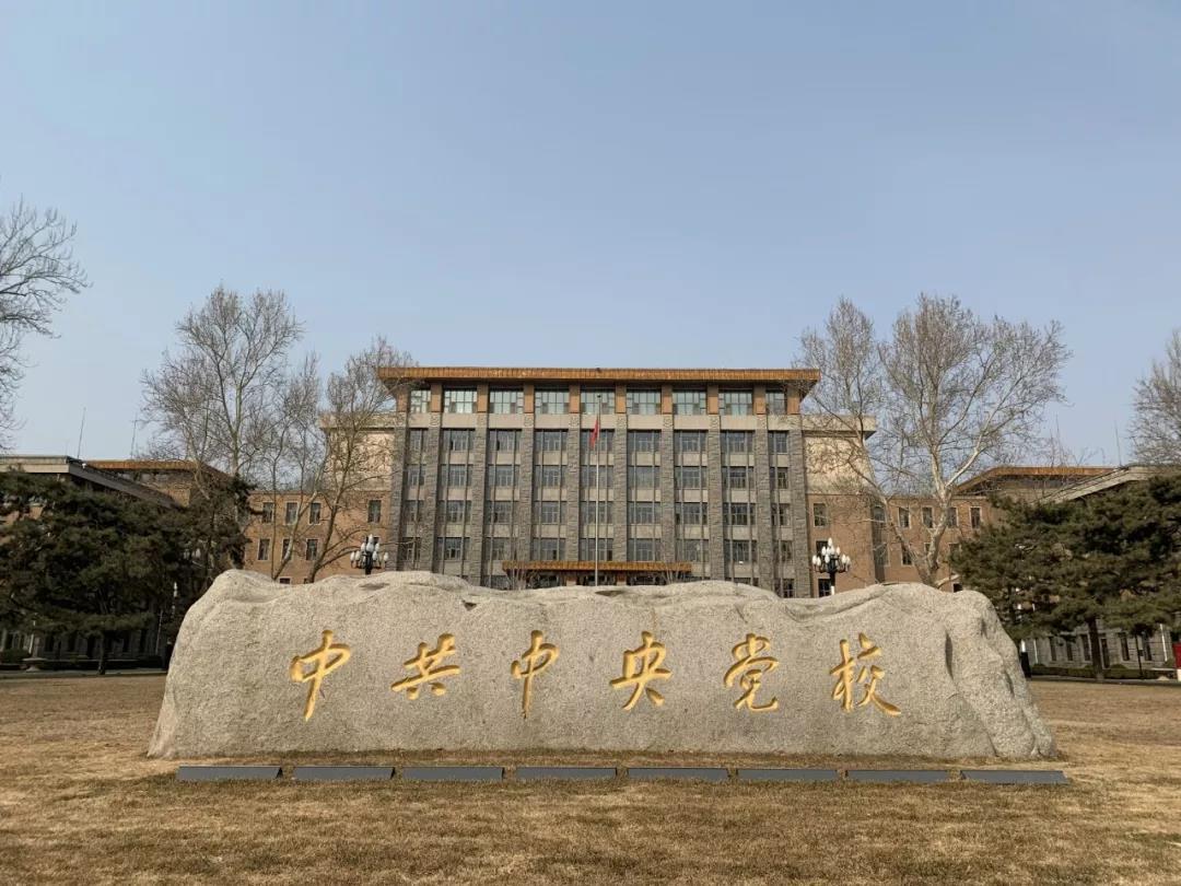 中共中央党校(央视记者张晓鹏拍摄)
