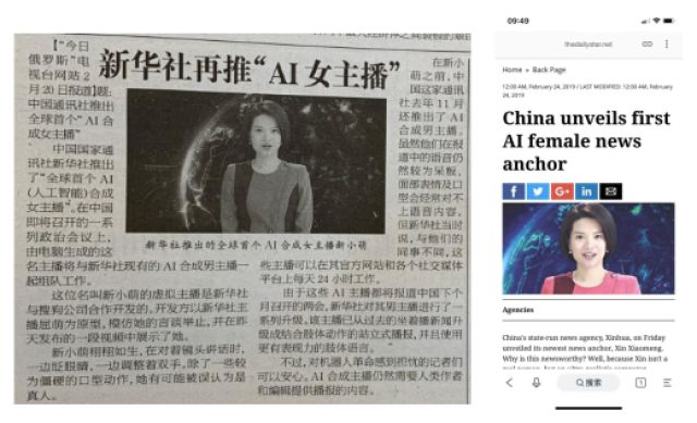 ↑《参考消息》和英国The Daily Star的报道