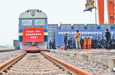 中欧班列(郑州)开通首条跨境电商专线