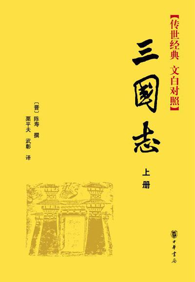 中华书局出版的《三国志》
