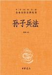 中华书局出版的《孙子兵法》