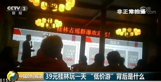 """39元桂林玩一天 """"低价游""""背后是什么?"""