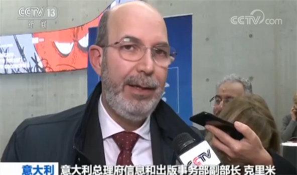 意大利总理府信息和出版事务部副部长克里米