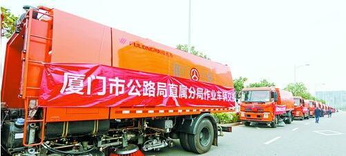 昨日,厦门市公路局直属分局作业车辆交接在环岛东路举行。