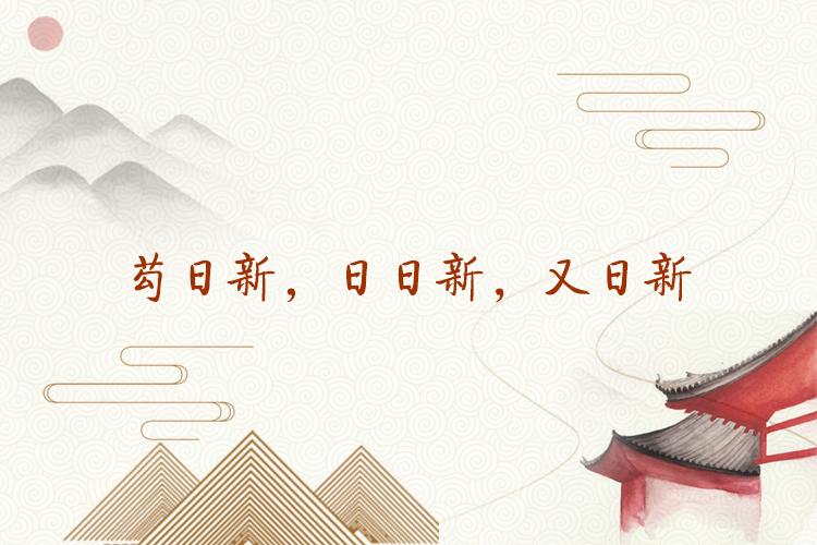 我日日日_苟日新,日日新,又日新(详解版)_共产党员网