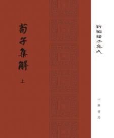 中华书局出版的《荀子集解》