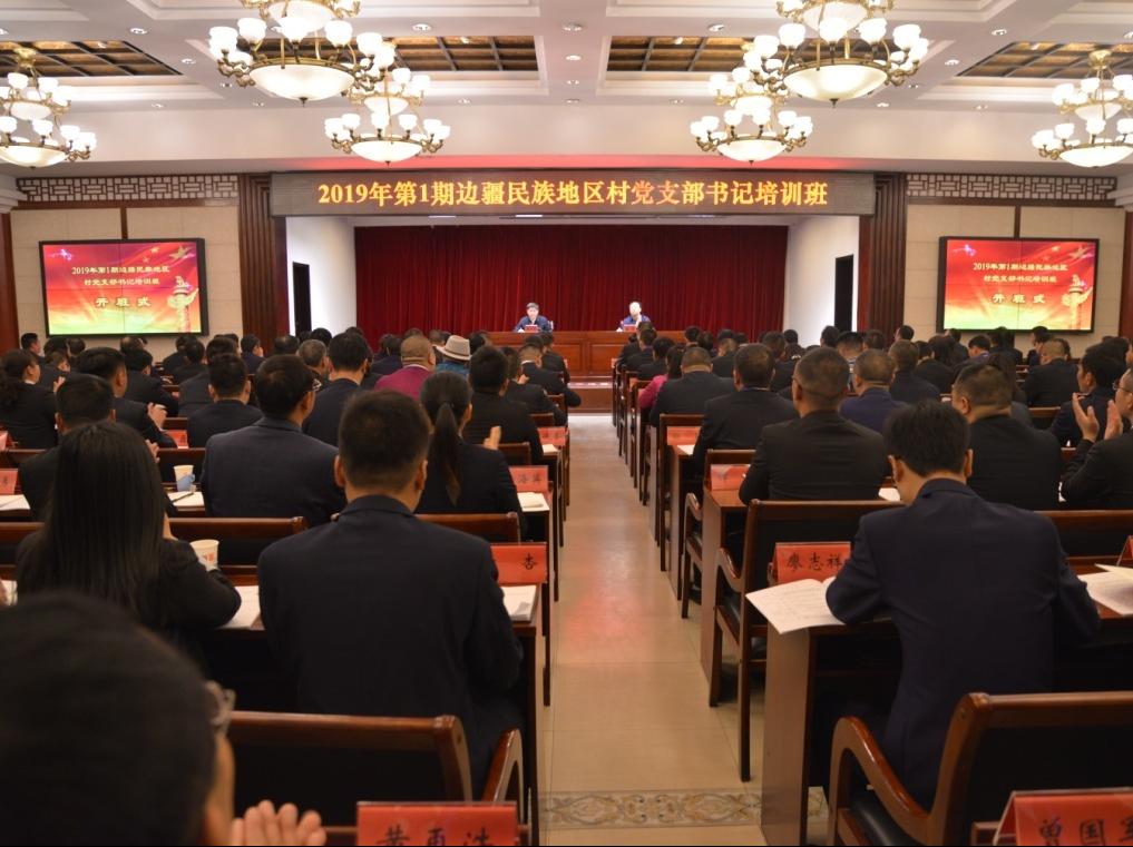 2019年第1期邊疆民族地區村黨支部書記培訓班