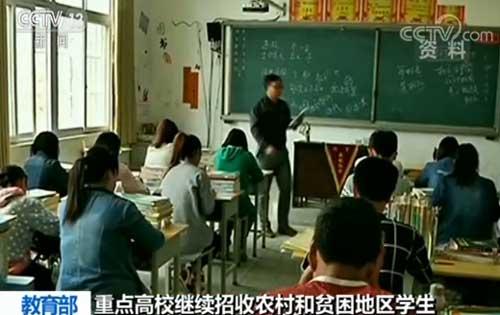 教育部:重点高校继续招收农村和贫困地区学生
