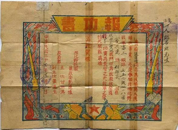 永丰战役后部队寄给张富清家人的报功书