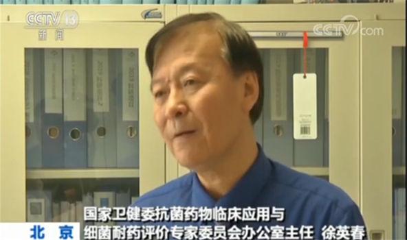 国家卫健委抗菌药物临床应用与细菌耐药评价专家委员会办公室主任徐英春
