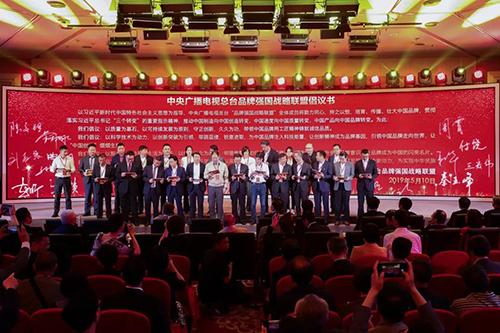 活動現場發布了中央廣播電視總臺品牌強國戰略聯盟倡議書,品牌強國戰略聯盟代表通過電子簽名的方式共同發起倡議,助力中國品牌發展。
