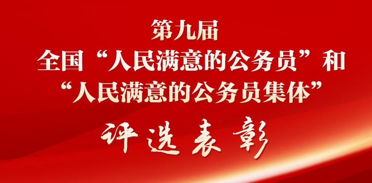 """学习专栏:第九届全国""""人民满意的公务员(集体)""""评选表彰"""