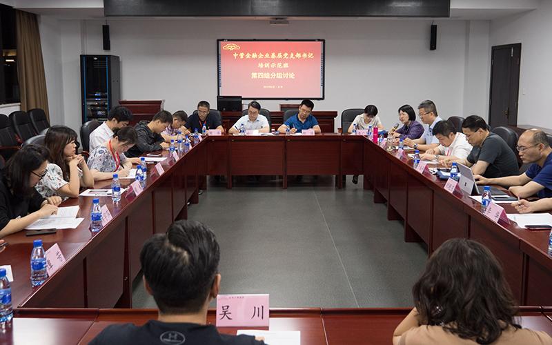 第四组学员在开展分组研讨