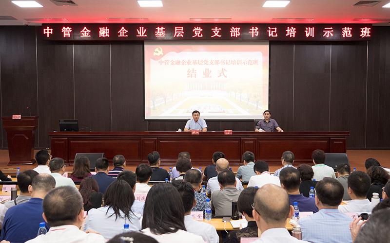 中管金融企业基层党支部书记培训示范班结业式