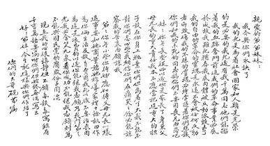史砚芬狱中写给弟弟妹妹的诀别信