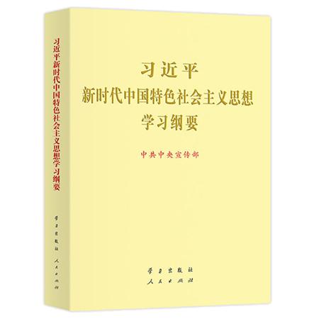 学习《习近平新时代中国特色社会主义思想学习纲要》