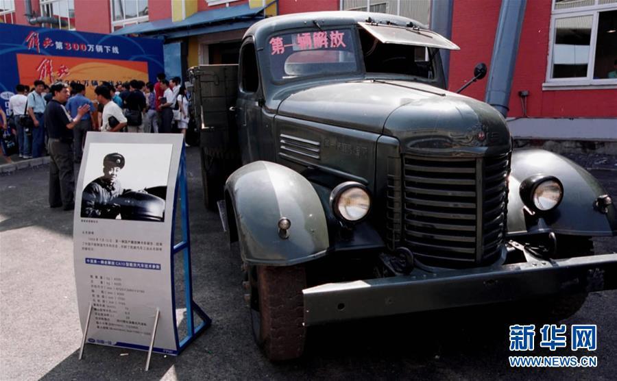 这是1956年7月13日出厂的第一辆解放牌卡车(2001年7月15日摄)。新华社记者徐家军摄