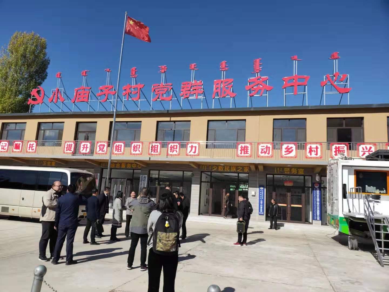 小庙子村党群服务中心