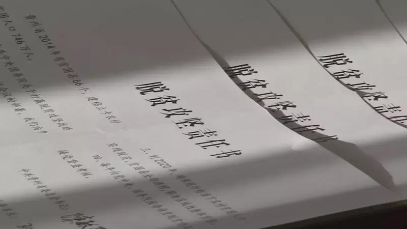 △电视专题片《将改革进行到底》中展现的22个省区市党政一把手向中央签署的《脱贫攻坚责任书》