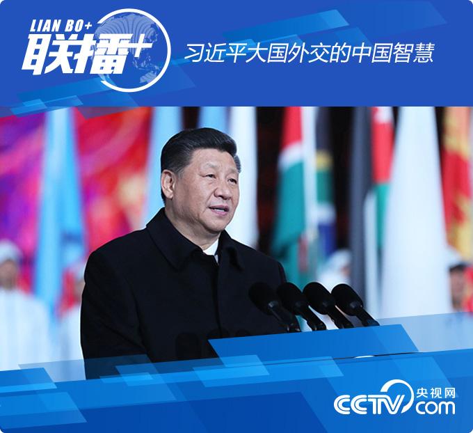 联播+ |习近平大国外交的中国智慧
