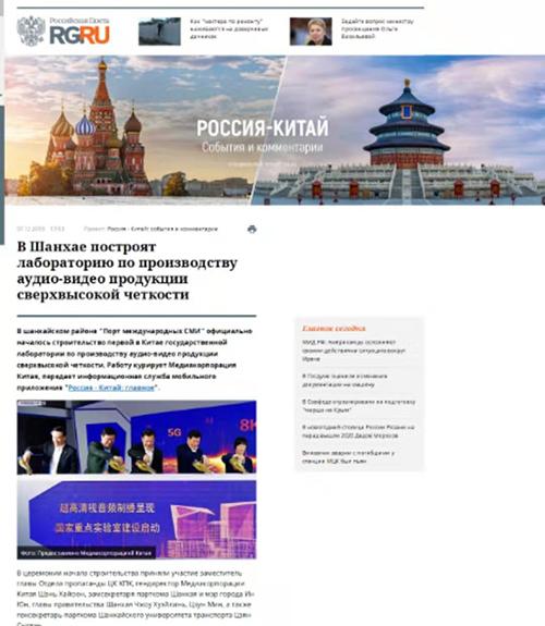 《俄罗斯报》网站12月7日转发