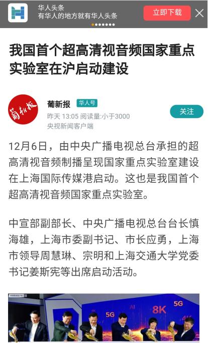 华人头条APP12月7日转发