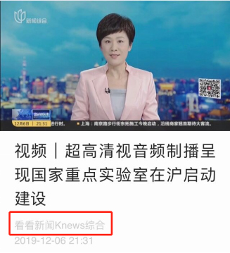 上海电视台 12月6日转引