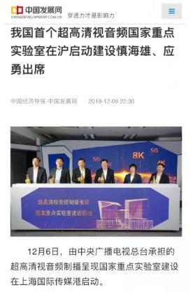 中国发展网 12月6日转发