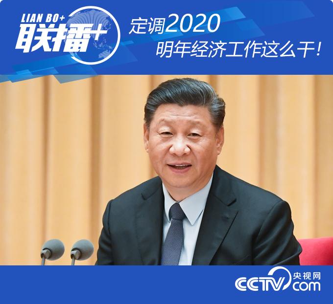 联播+丨定调2020 明年经济工作这么干!