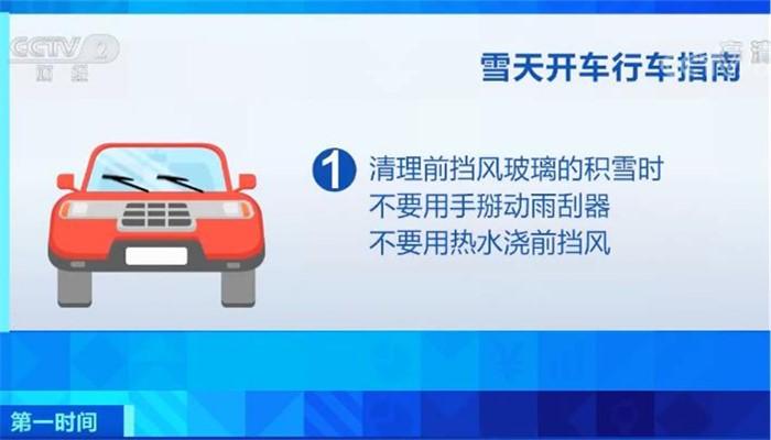 雪天开车行车指南:尽量避免在坡面上泊车