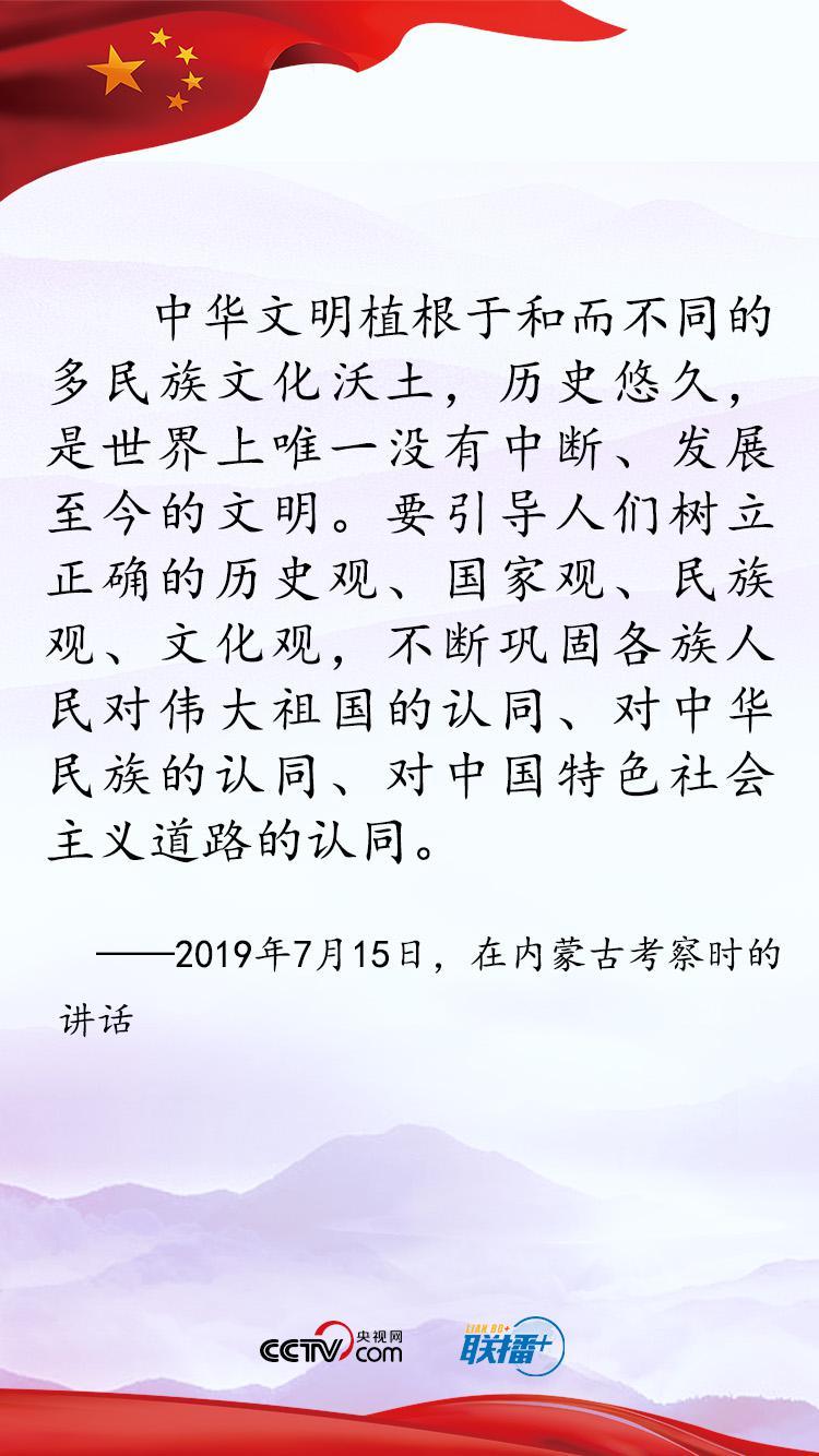 联播+|不忘初心使命 习近平厚植家国情怀