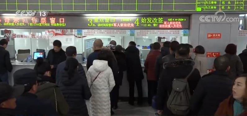 2020年春運火車票進入銷售最高峰時段 今日可購除夕當天車票
