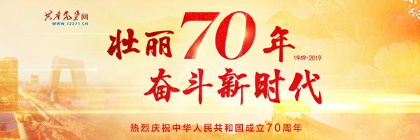 10. 庆祝新中国成立70周年