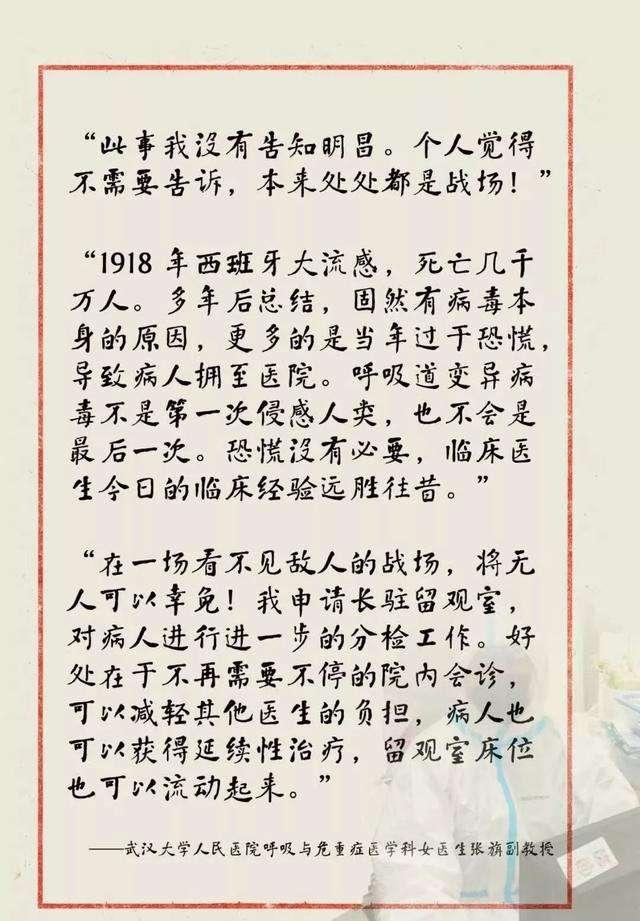 張旃向武漢大學人民醫院黨委寫下的請戰書