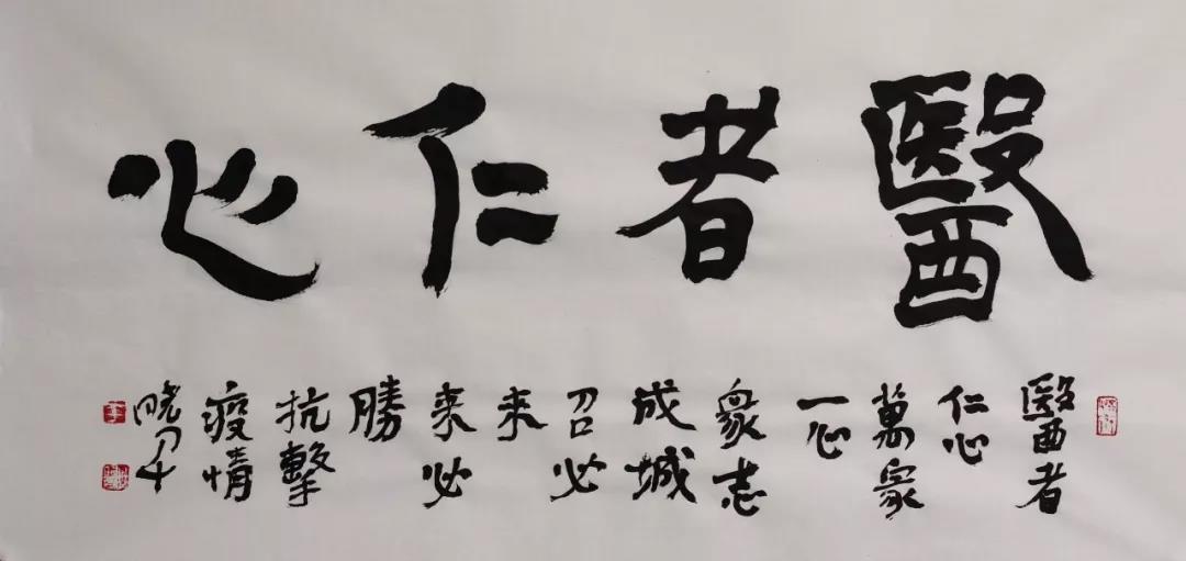 李晓军  医者仁心