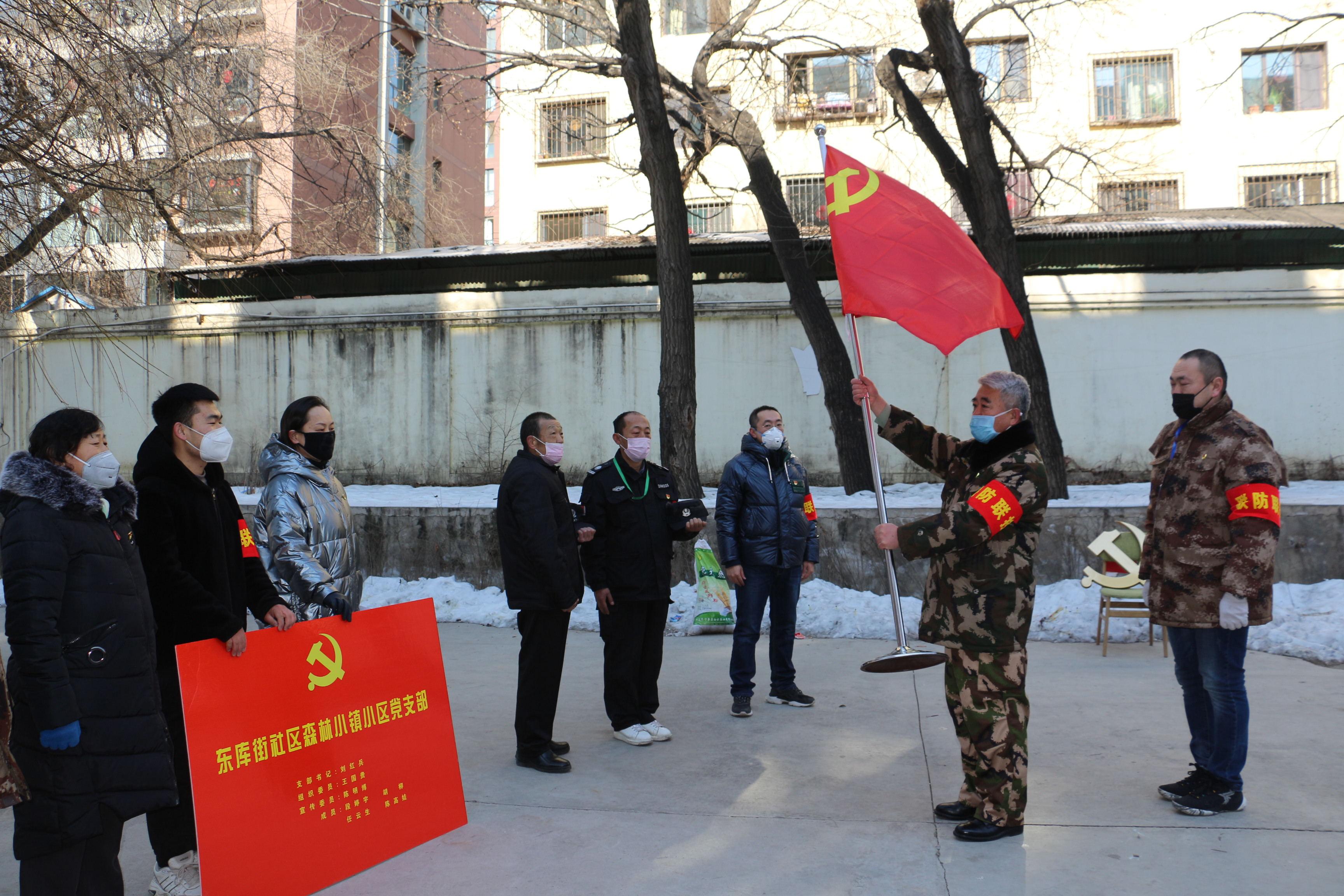 呼和浩特市新城區東庫街社區成立疫情防控工作組臨時黨支部。