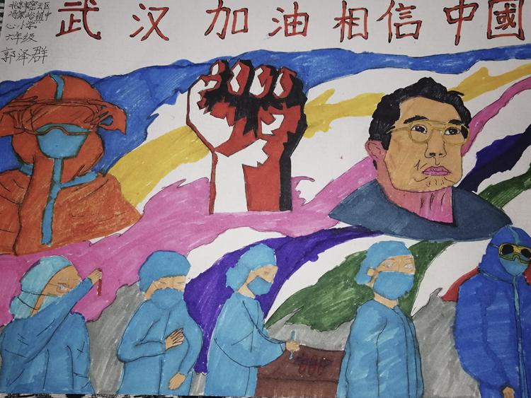 《武漢加油》 郭澤群 13歲   兒童畫