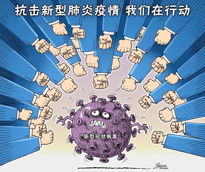 《全民參與 抗擊疫情》徐駿 漫畫