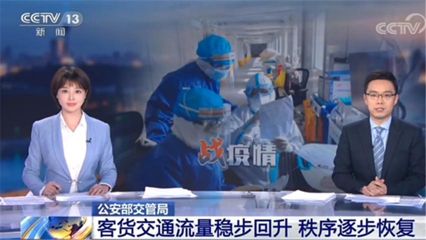 公安部交管局:除湖北北京外道路交通运输堵点基本打通